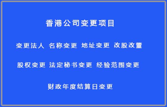 香港公司变更