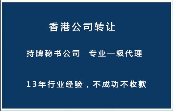 香港公司转让