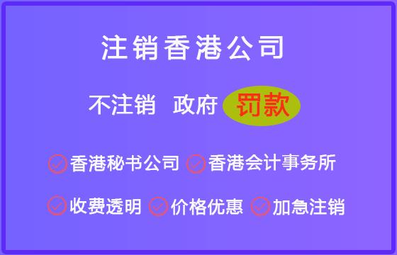 香港公司注销