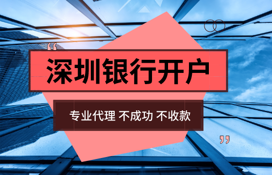深圳银行开户